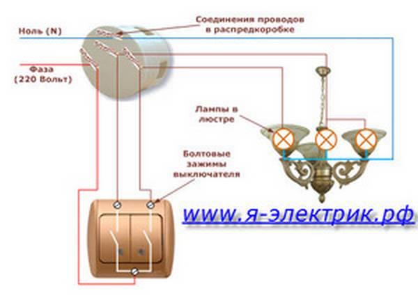 Схема подключения люстры на три лампы к двойному выключателю